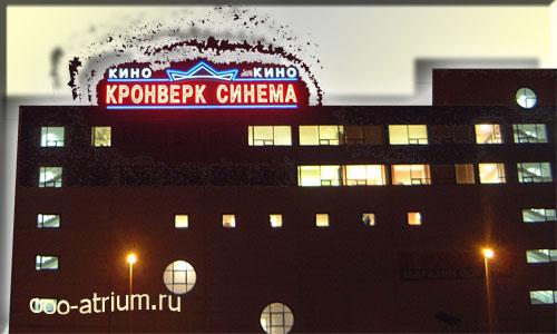 Реклама киноцентра. Крышная установка 25 х 5 м., использовались алюминиевые объёмные буквы с открытыми неоновыми лампами, алюминиевая несущая конструкция.