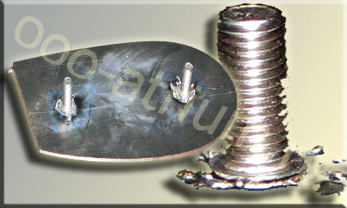 Пример приварки алюминиевой шпильки, готовое изделие.