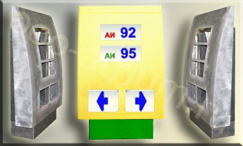 Короб - указатель топлива, короб - указатель движения на АЗС.